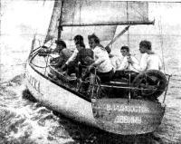 Яхта «Чукотка» с полным экипажем