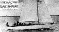 Яхта класса Л6 «Карелия»