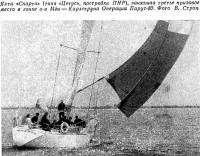 Яхта «Спарта» (типа «Цетус», постройки ПНР)