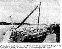 Яхте «Мисс Дюбоне» француженки Флоранс Арто пришлось вернуться в гавань