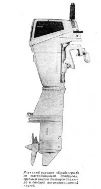 Яхтенный вариант «Крайслера-6» со «сверхдлинным» дейдвудом