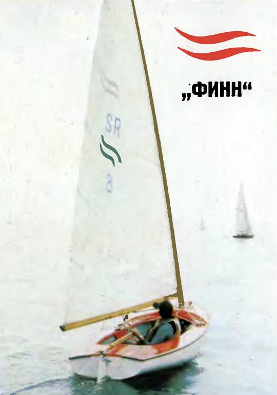 Яхты класса «Финн»