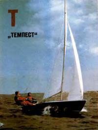 Яхты класса «Темпест»