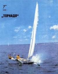 Яхты класса «Торнадо»