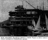 Яхты участников Балтийской регаты в гавани Пирита