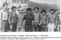 Японские яхтсмены — экипаж «Мистик Белл»