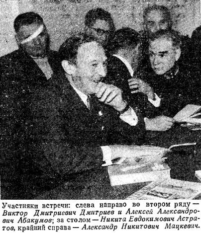 За столом Никита Евдокимович Астратов
