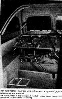 Заканчивается монтаж оборудования в рулевой рубке (выклеена из шпона)