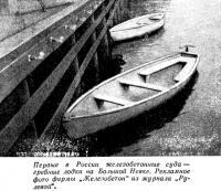 Железобетонные гребные лодки на Большой Невке