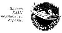 Значок XXIII чемпионата страны