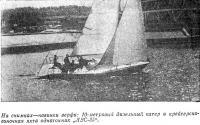 10-метровый дизельный катер и крейсерско-гоночная яхта однотонник ЛЗС-35