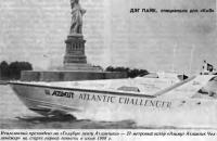 27-метровый катер «Азимут Атлантик Челленджер»