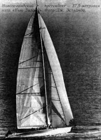 37,5-метровая яхта «Нью Зиланд»