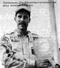 Американец Дон Джонстон с почетным трофеем венгерского этапа