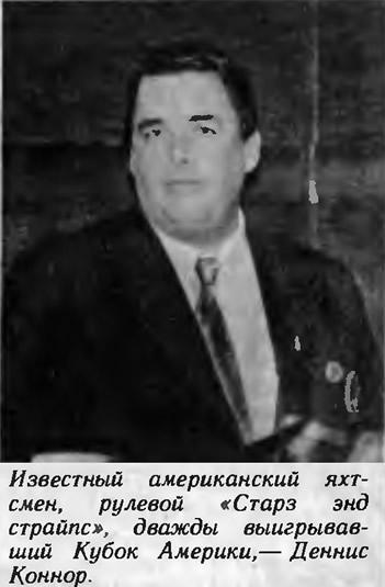 Американский яхтсмен Деннис Коннор