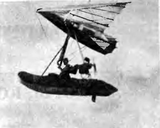 Аппарат «Динамик Трика» в воздухе
