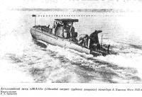 Артиллерийский катер «АКА-116» командира А. Иванова