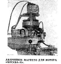 Аварийное магнето для мотора «Москва-М»