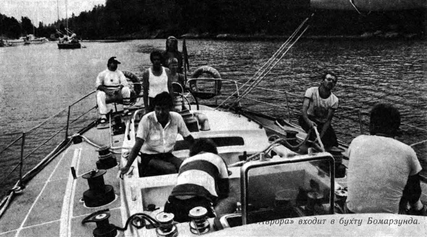 «Аврора» входит в бухту Бомарзунда