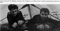 Автор статьи В. М. Резунов (слева) и В. К. Ворсин на отдыхе