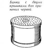 Банка с двумя крышками для хранения червей