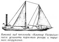 Боковой вид теплохода «Клиппер Патрисия» после установки ротора и парусного вооружения
