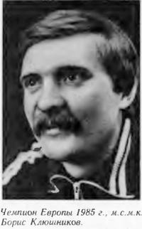 Чемпион Европы 1985 г., м.с.м.к. Борис Клюшников