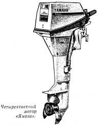 Четырехтактный мотор «Ямаха»