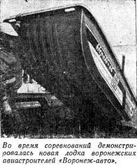 Демонстрировалась новая лодка воронежских авиастроителей «Воронеж-авто»