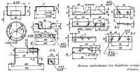Детали, необходимые для доработки мотора «Салют»