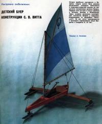 Детский буер конструкции С. В. Витта