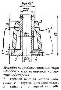 Доработка гребного винта мотора «Москва» для установки на моторе «Ветерок»