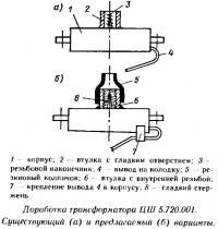 Доработка трансформатора ЦШ 5.720.001