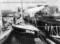 Двенадцатиметровики в гавани фирмы «Туборг»