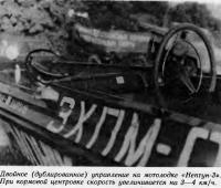 Двойное (дублированное) управление на мотолодке «Нептун-3»