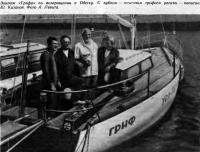 Экипаж «Грифа» по возвращении в Одессу