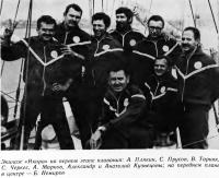 Экипаж «Икара» на первом этапе плавания