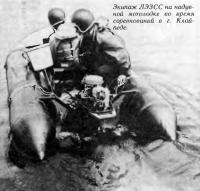 Экипаж ЛЭЗСС на надувной мотолодке