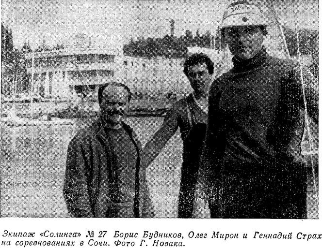 Экипаж «Солинга» №27 Борис Будников, Олег Мирон и Геннадий Страх