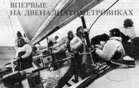 Экипаж советской команды