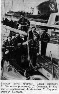 Экипаж яхты «Борей»
