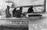 Экипаж яхты «Пингвин» стрель-нинского яхт-клуба