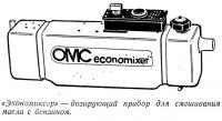 «Экономиксер» — дозирующий прибор для смешивания масла с бензином