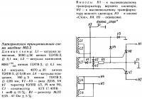 Электрическая принципиальная схема магдино МБ-2