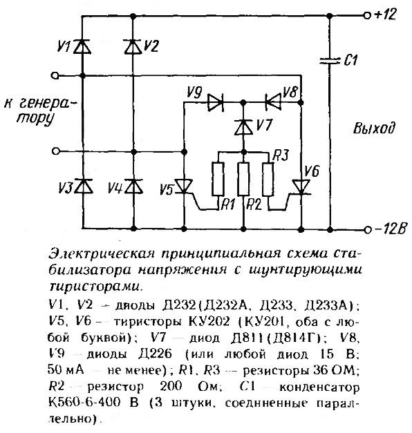 Электрическая принципиальная схема стабилизатора напряжения