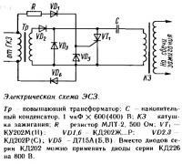 Электрическая схема ЭСЗ