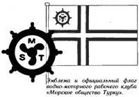 Эмблема и официальный флаг клуба «Морское общество Турку»