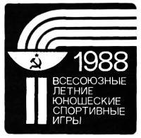 Эмблема летних юношеских игр