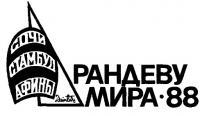 Эмблема похода «Рандеву мира»