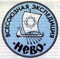 Эмблема всесоюзной экспедиции «Нево»
